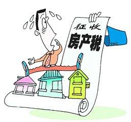 重庆上调主城区新购高档住房房产税起征点
