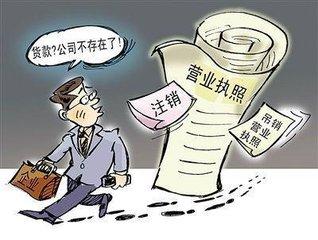 最高法:公司不注销或注销不当,后患无穷!