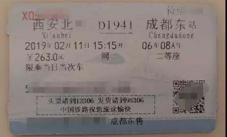 8个提醒!同样是车票,有的允许抵扣,有的不得抵扣!