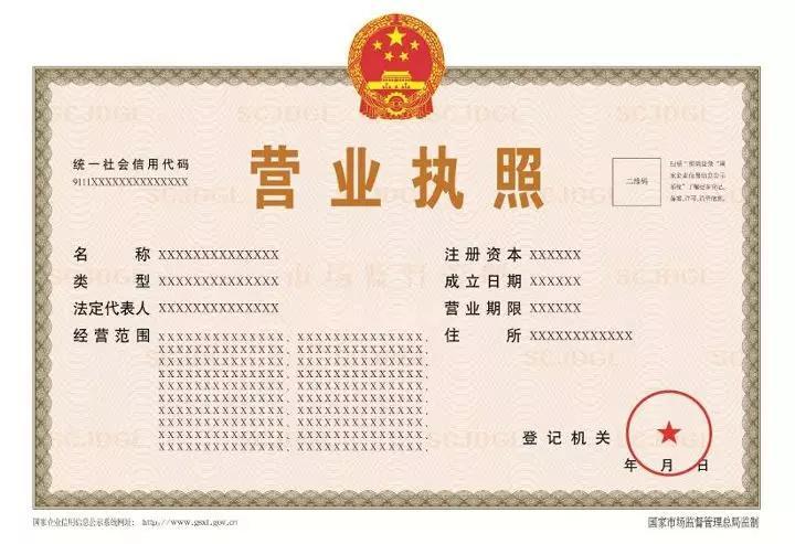 提醒!新版营业执照来了,变化太大!1月1日开始,网红、微商、代购也要营业执照!